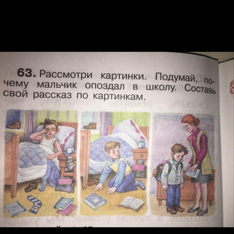 Мальчик опоздал в школу картинка
