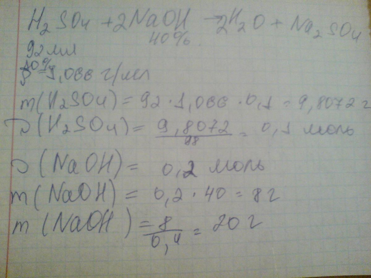 плотность 10 раствора серной кислоты
