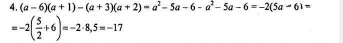 Почему тут такое решение? Разве не такое: (a-6)(a+1)-(a+3)(a+2) = (a2+a-6a-6)-(a2+2a+3a+6) = a2+a-6a-6-a2-2a-3a-6 = -5a-2a-3a-6-6 = = -10a-12 ? Загрузить png