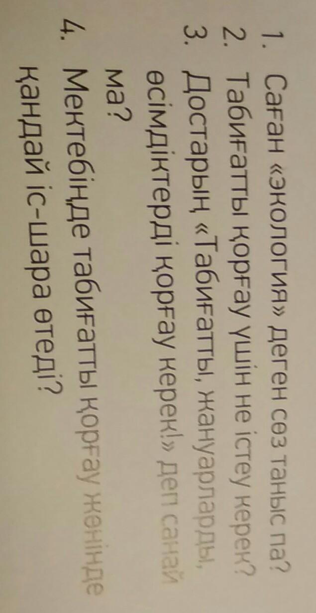 ПОМОГИТЕ ПОЖАЛУЙСТА!!!!!!!Ответьте на вопросы полным ответом пожалуйста!!!Казахский язык!!!