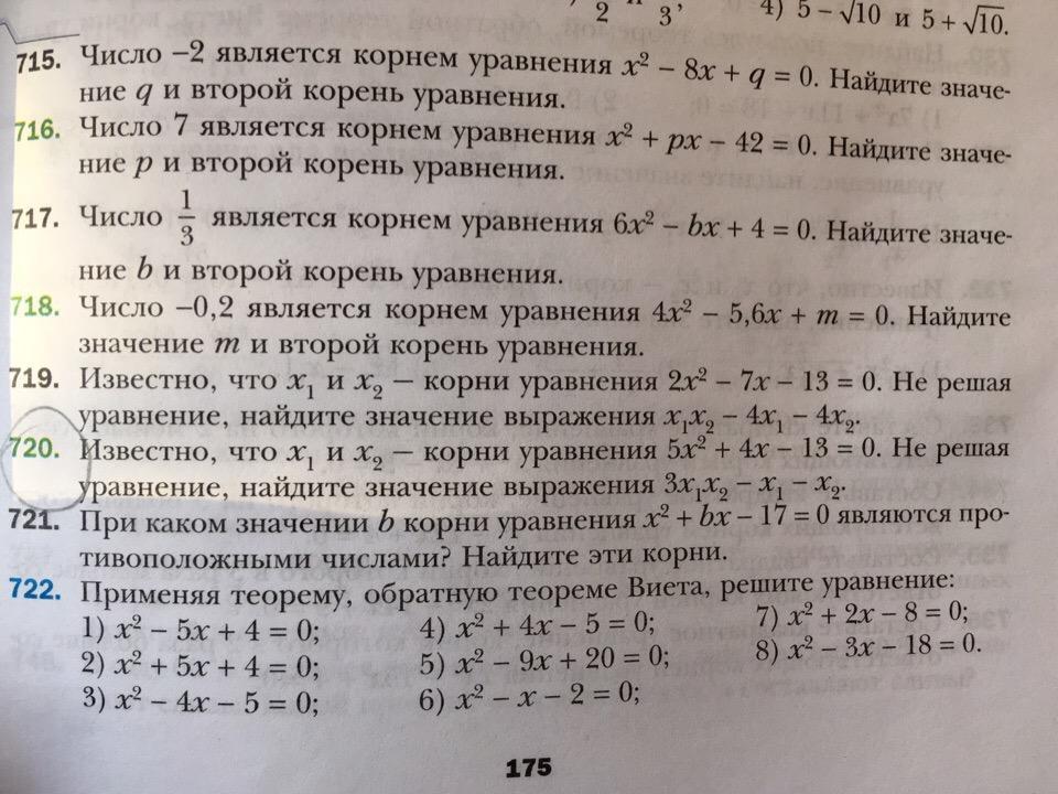 Номер 720. Помогите пожалуйста!)))