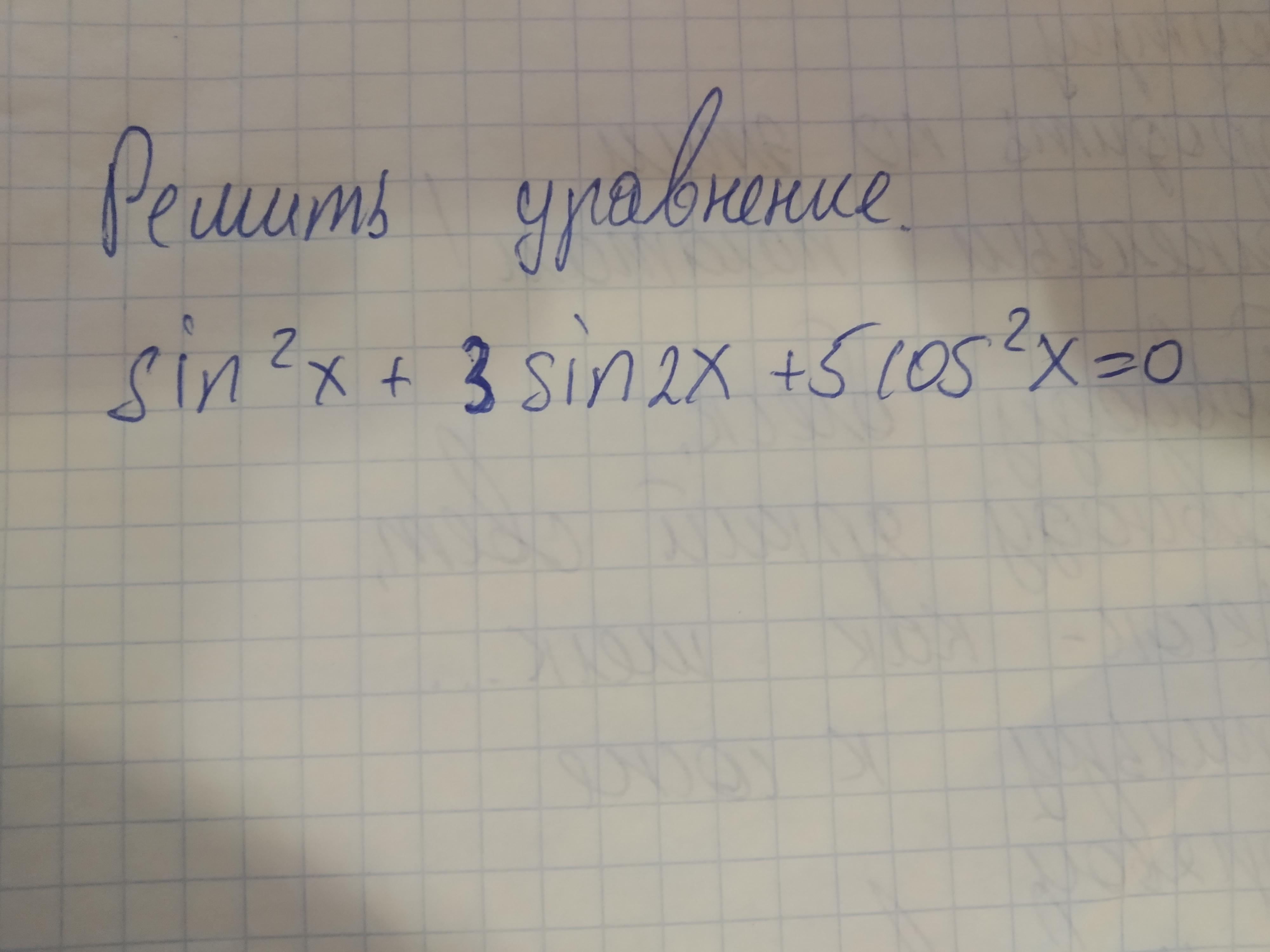 Помогите срочно решить уравнение!!!
