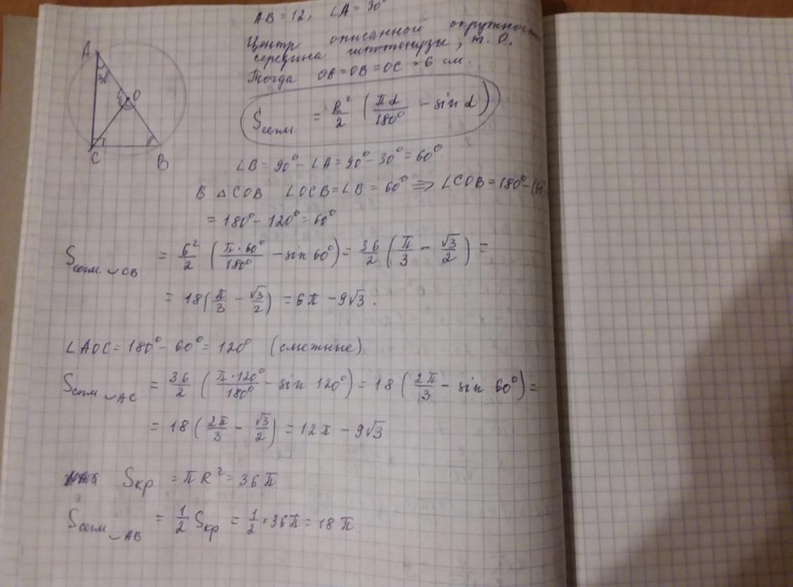 Прямоугольный треугольник с гипотенузой 12 и