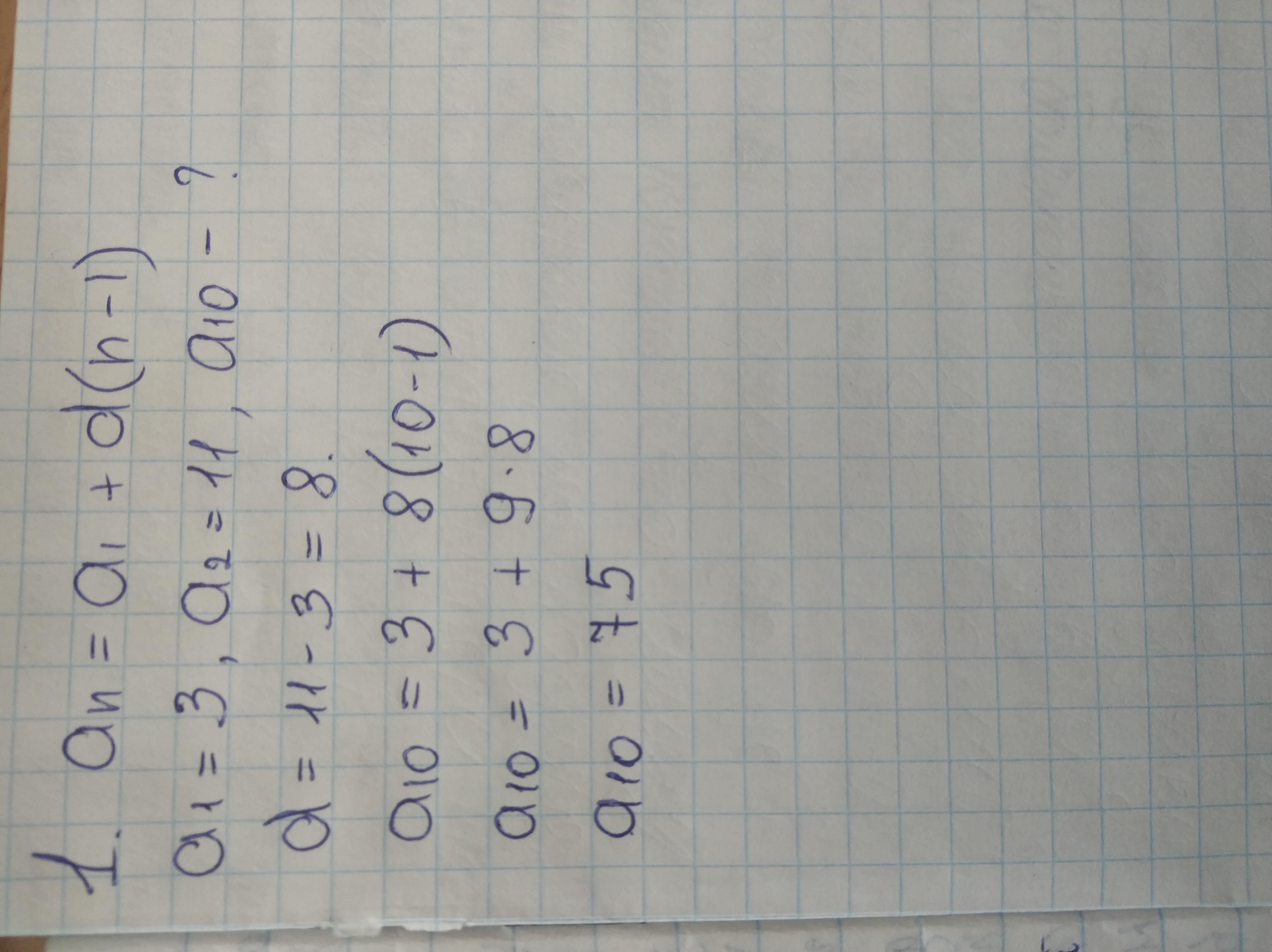 Задание 1 В арифметической прогрессии (an) первый