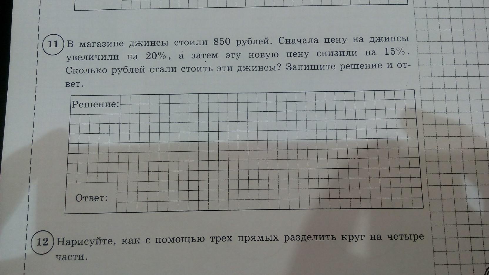 В Магазине Джинсы Стоили 850 Рублей