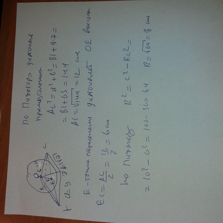 Прямоугольник, длины сторон которого равны 9 см и