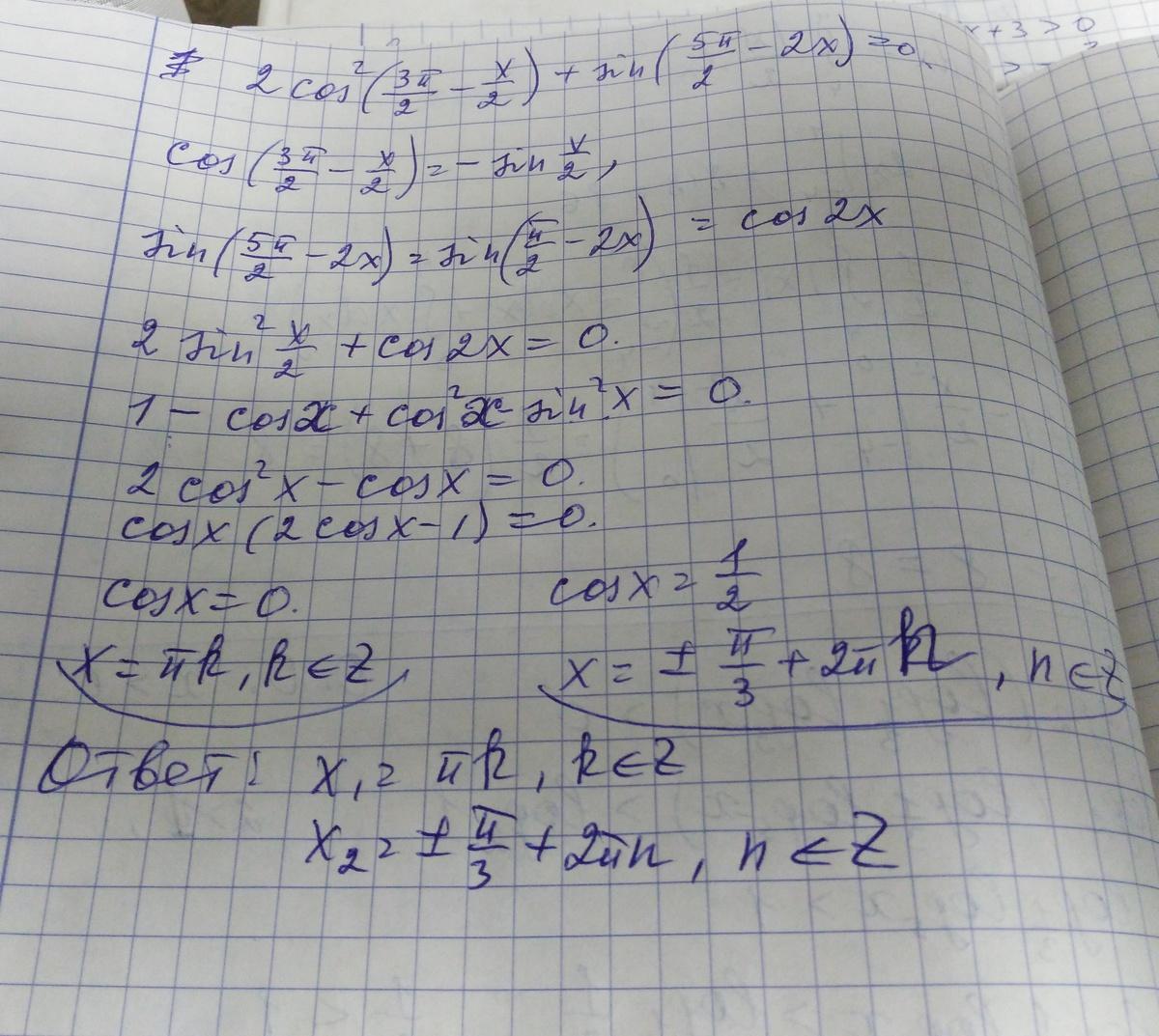 2 cos^2(3pi/2-x/2)+sin(5pi/2-2x)=0 Hellppppp - Школьные ...
