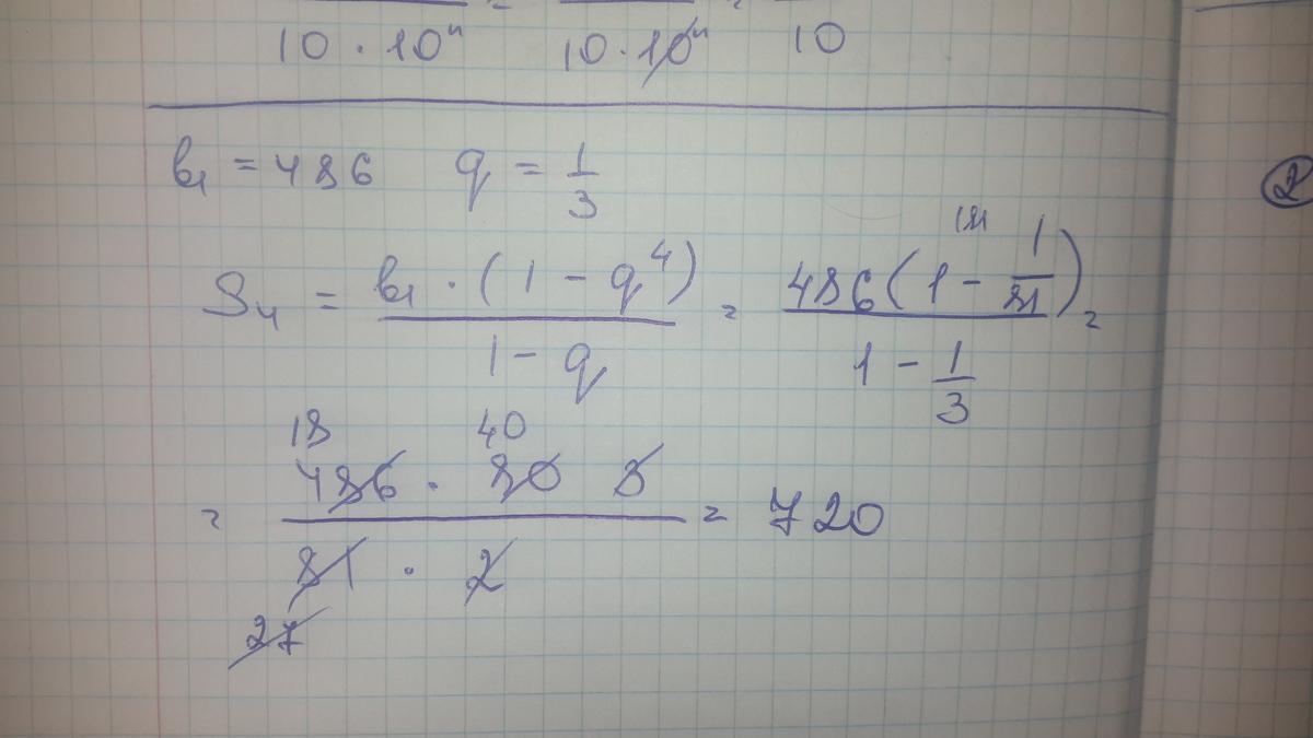 Пятый член геометрической прогрессии равен 1 а знаменатель 12