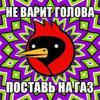 ГоЛовАвАрИт