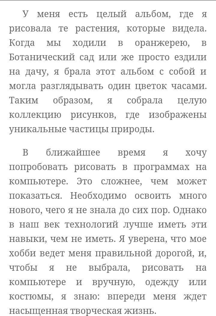Мое хобби эссе на русском 5357