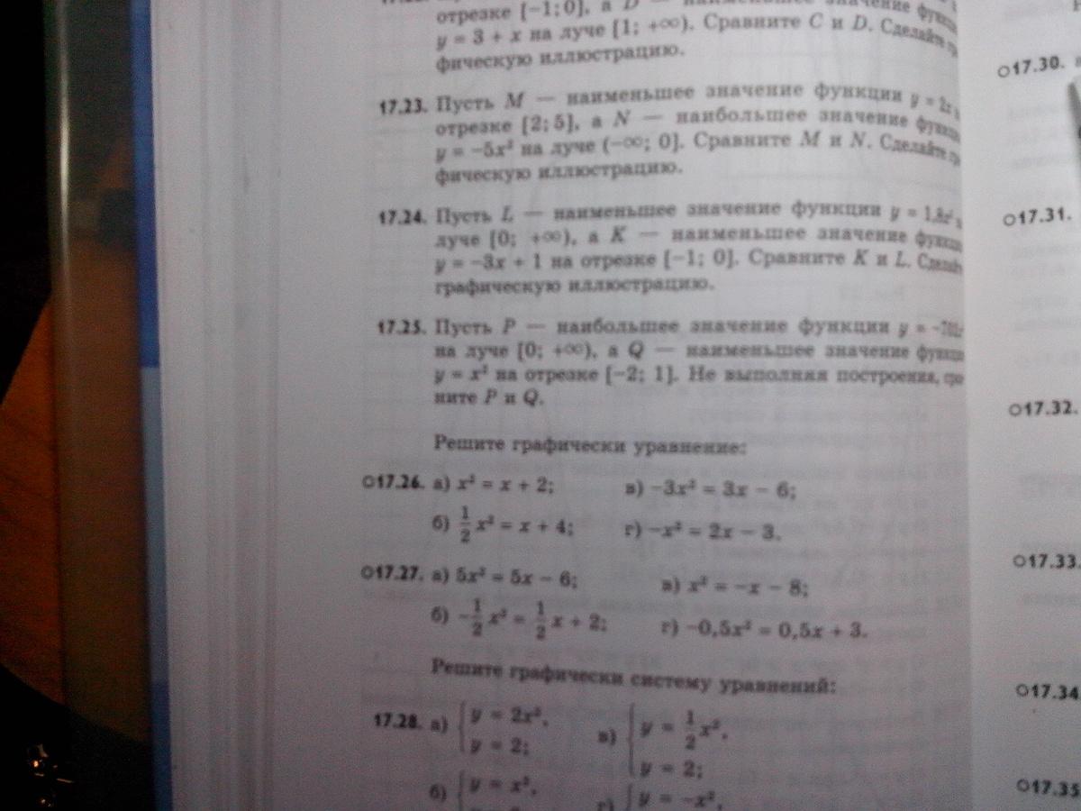 Скажите ответ номер 17.26 (а)