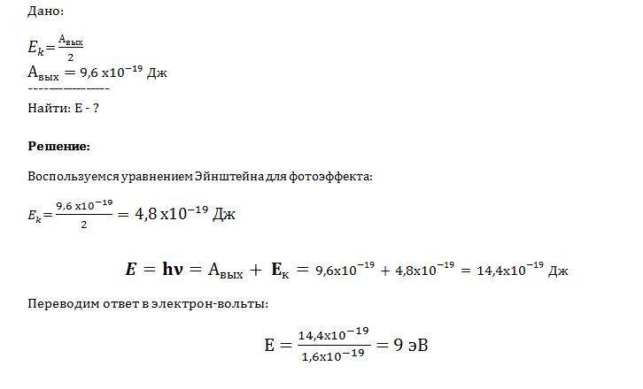 формула кинетической энергии фотоэлектрона смартфона