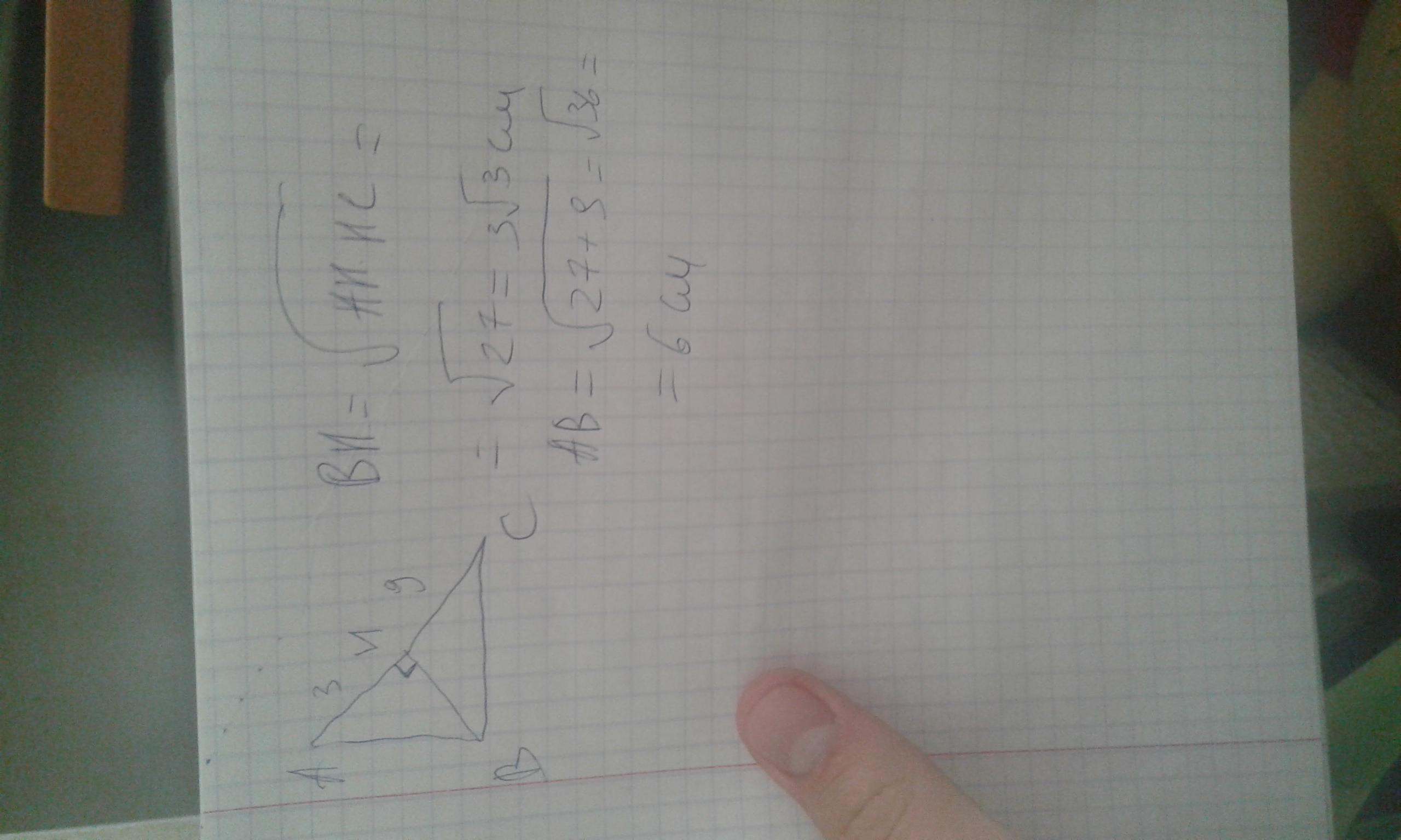 Точка H является основанием высоты проведённой из