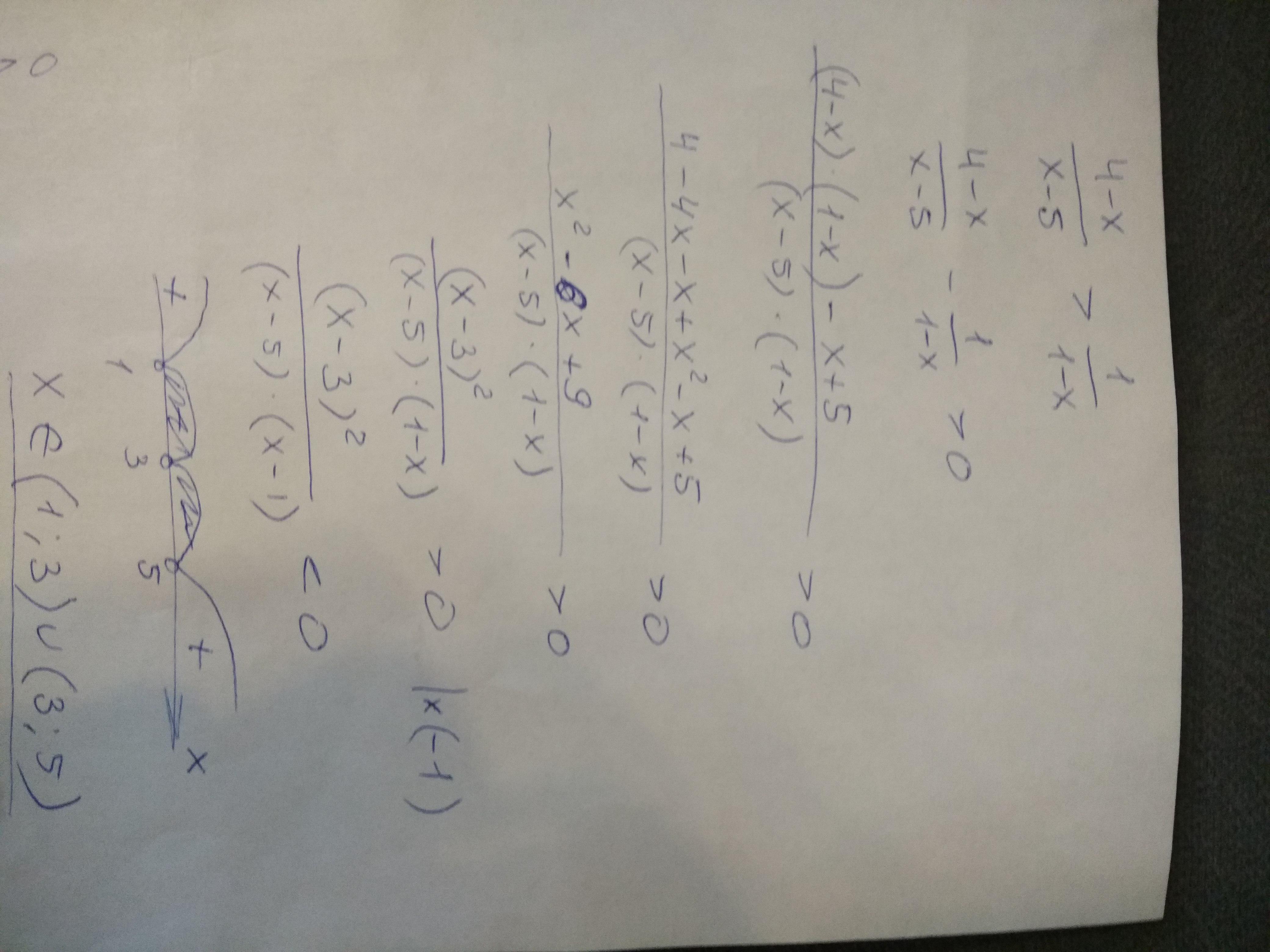 Решите неравенство срочно!!! 4-х/х-5> 1/1-x