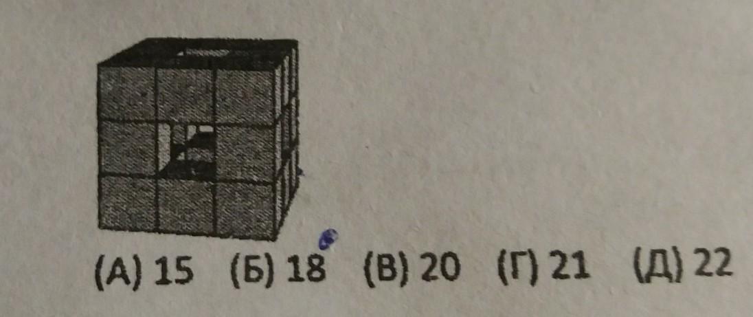 3. Куб 3 x 3 х 3 был построен из маленьких кубиков