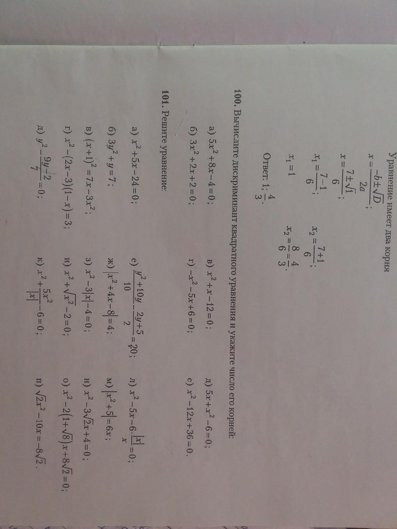 100 Вычислите дискриминант квадратного уравнения и
