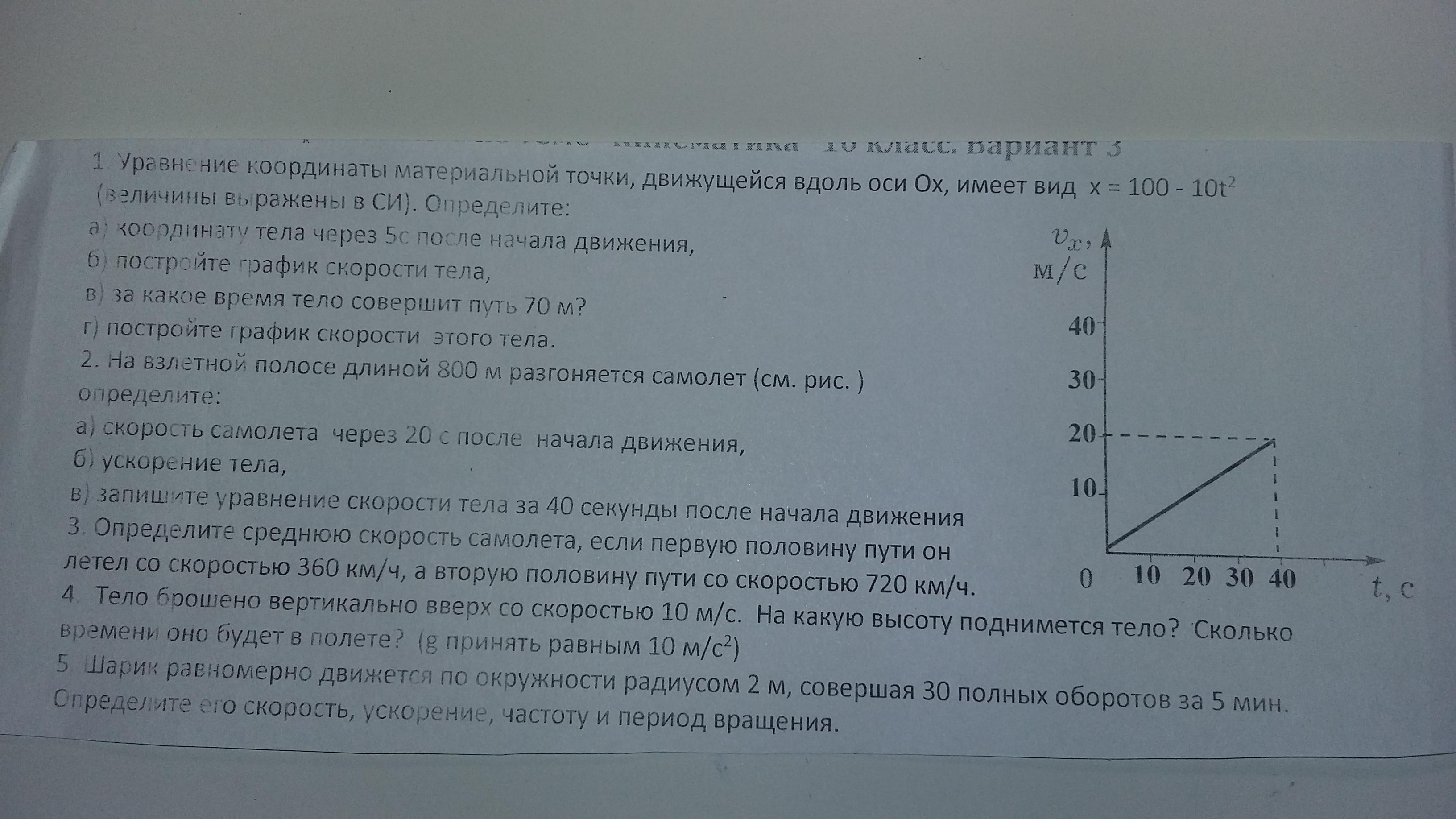 уравнение координаты материальной точки имеет вид х