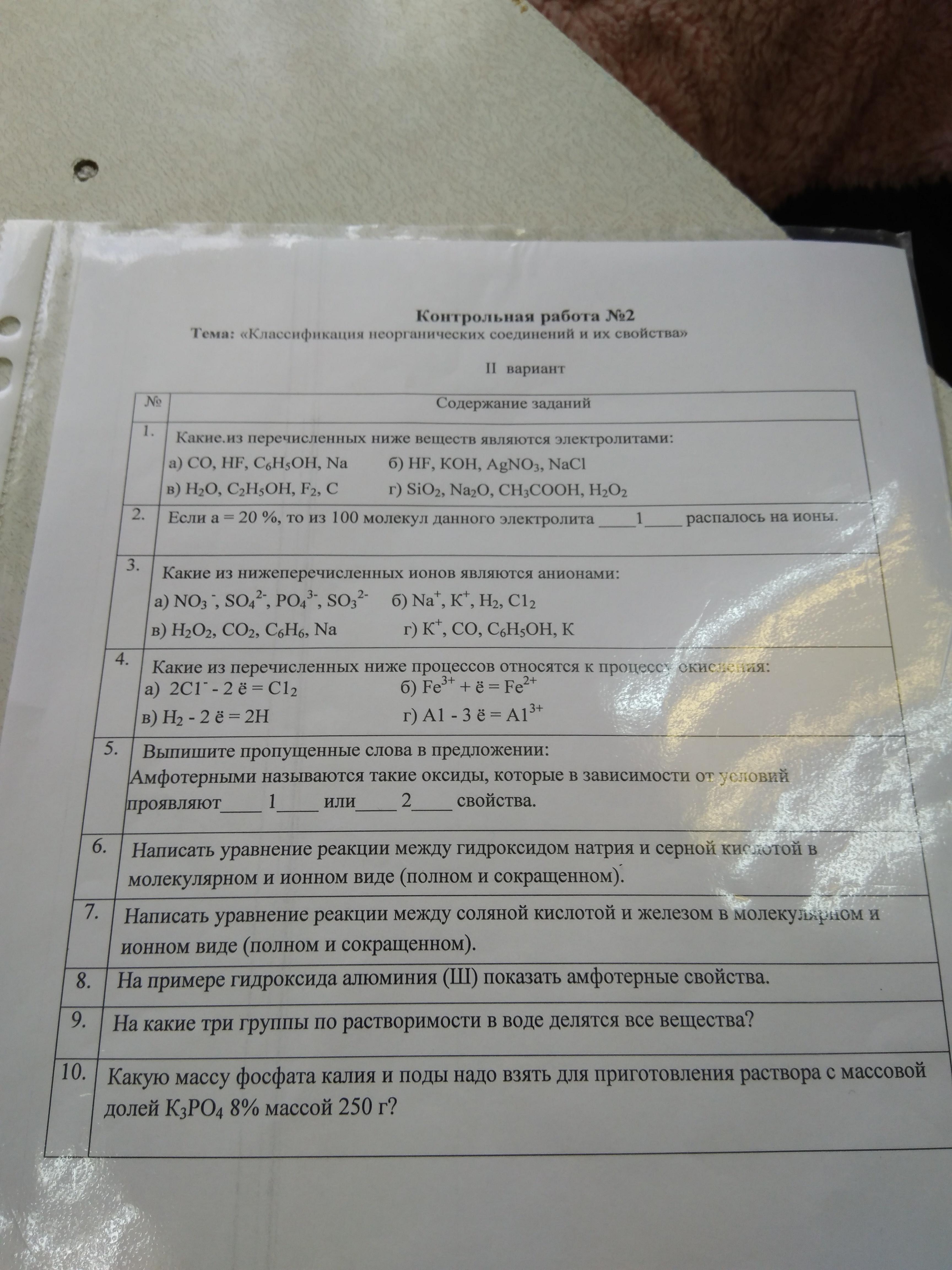 помогите сделать контрольную по химии Школьные Знания com Помогите сделать контрольную по химии