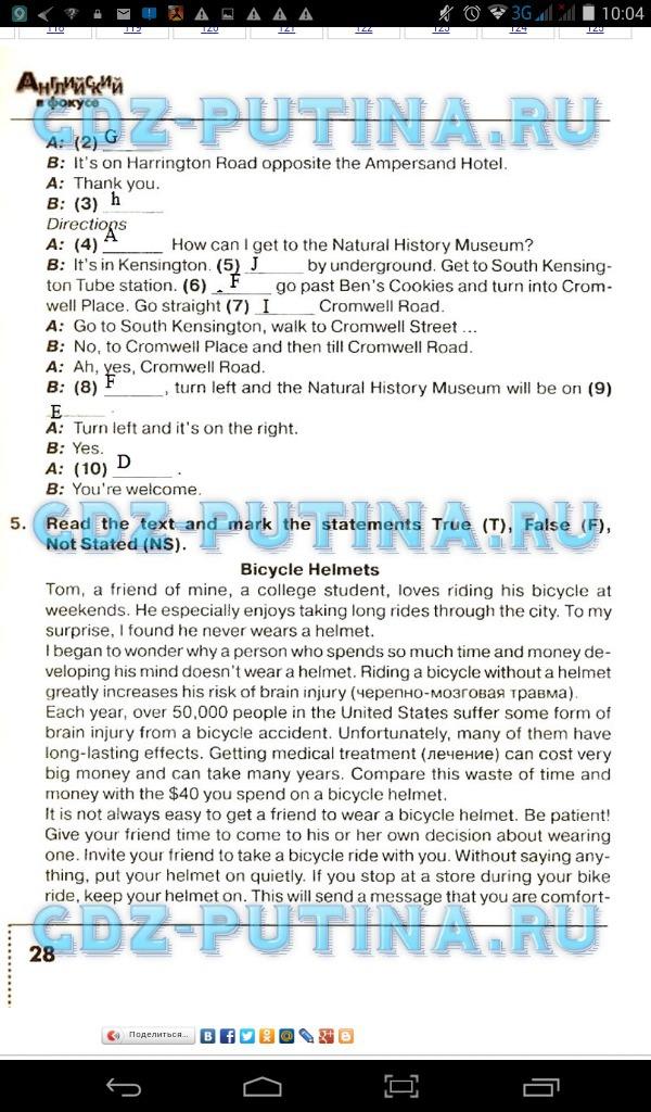 Календарь на 2012-13 учебный год