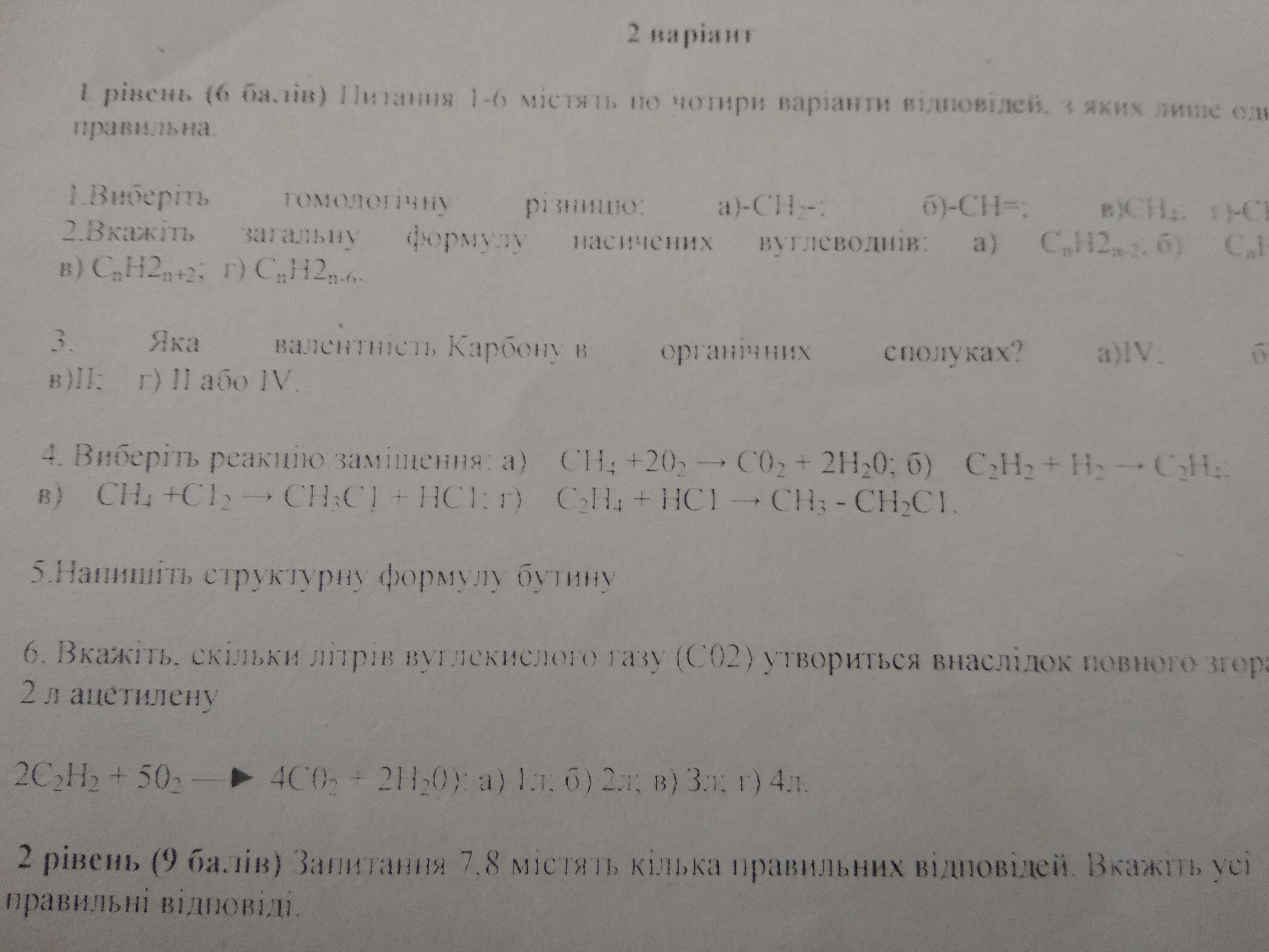 4e задание - пожалуйста ) Если не трудно и с 5м