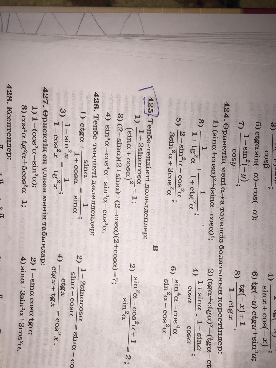 9-класс алгебра казахский