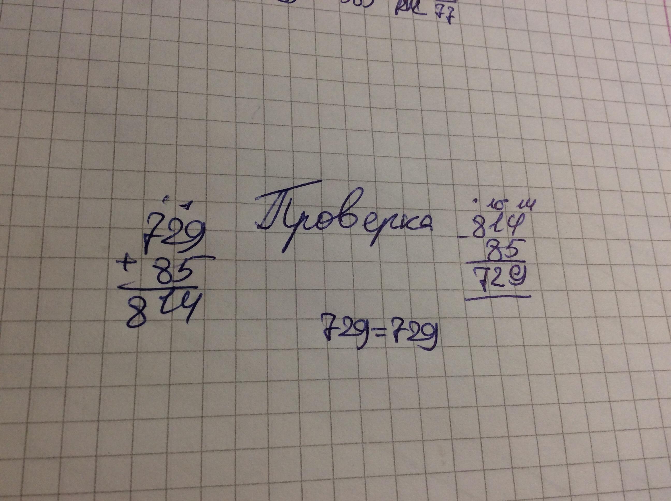 729+85=814<br>Думаю помогла))
