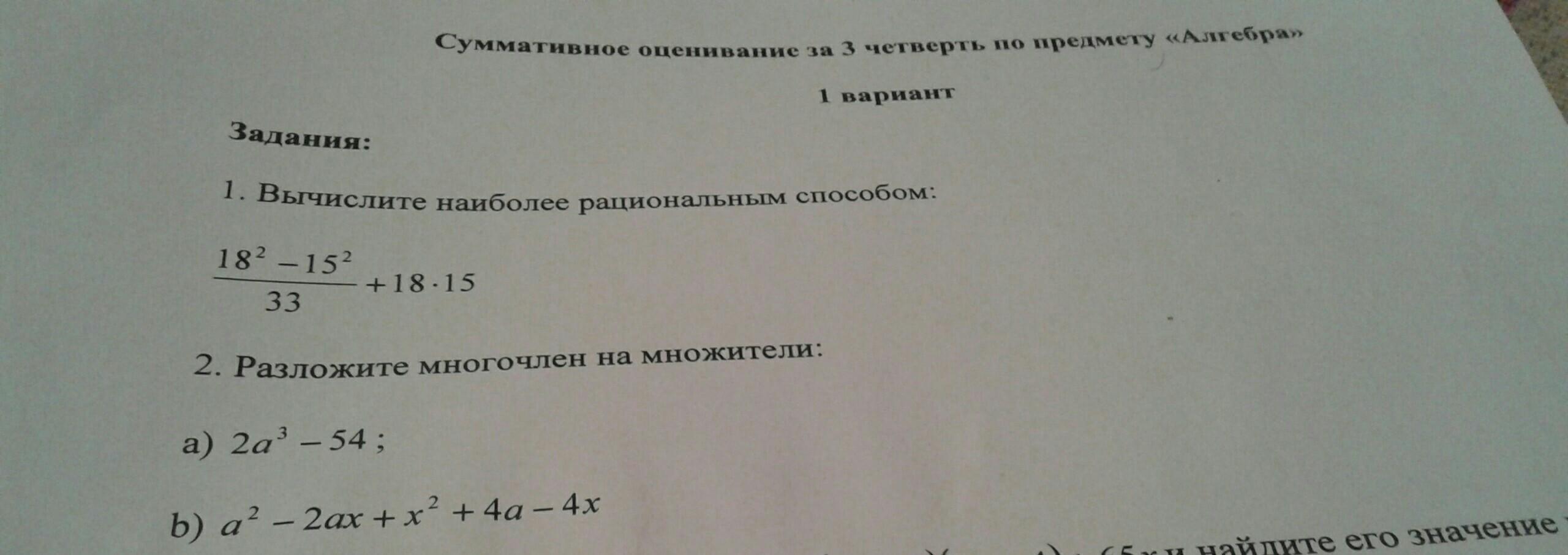 Соч по алгебре срочно 7 класс