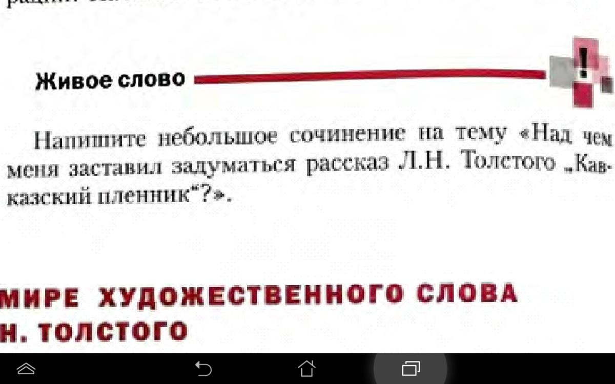 Изображение к вопросу Написать небольшое сочинение на тему ,, Над чем меня заставил задуматься рассказ Л.Н Толстого ,, Кавказский пленик\