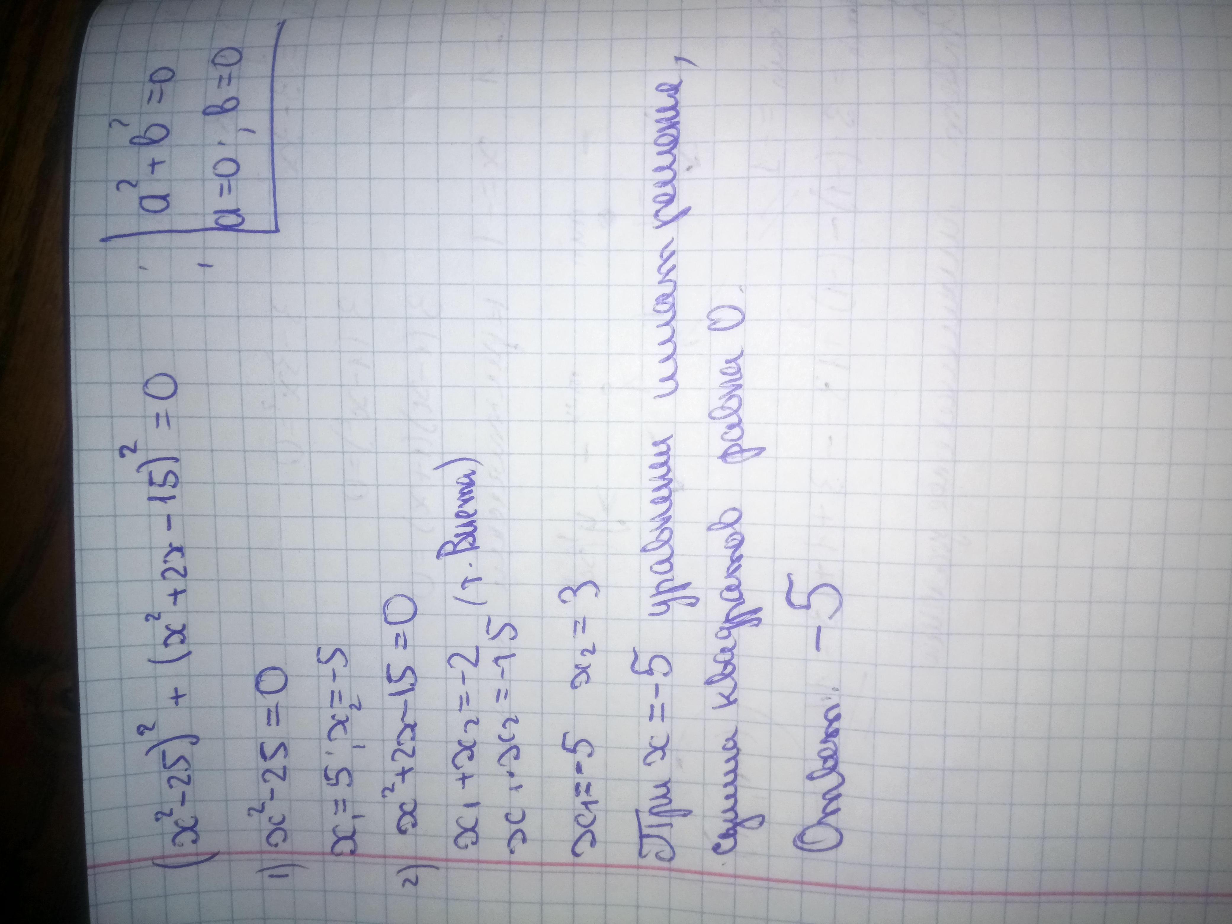 Решите уравнение,, пожалуйста