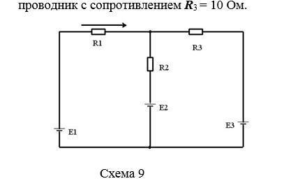 На схеме 9 ε2 = ε3, а ε1 = 10 В. Ток через