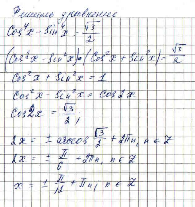 Cos⁴-sun⁴=√3/2Короче это по экзаменам 11 класс
