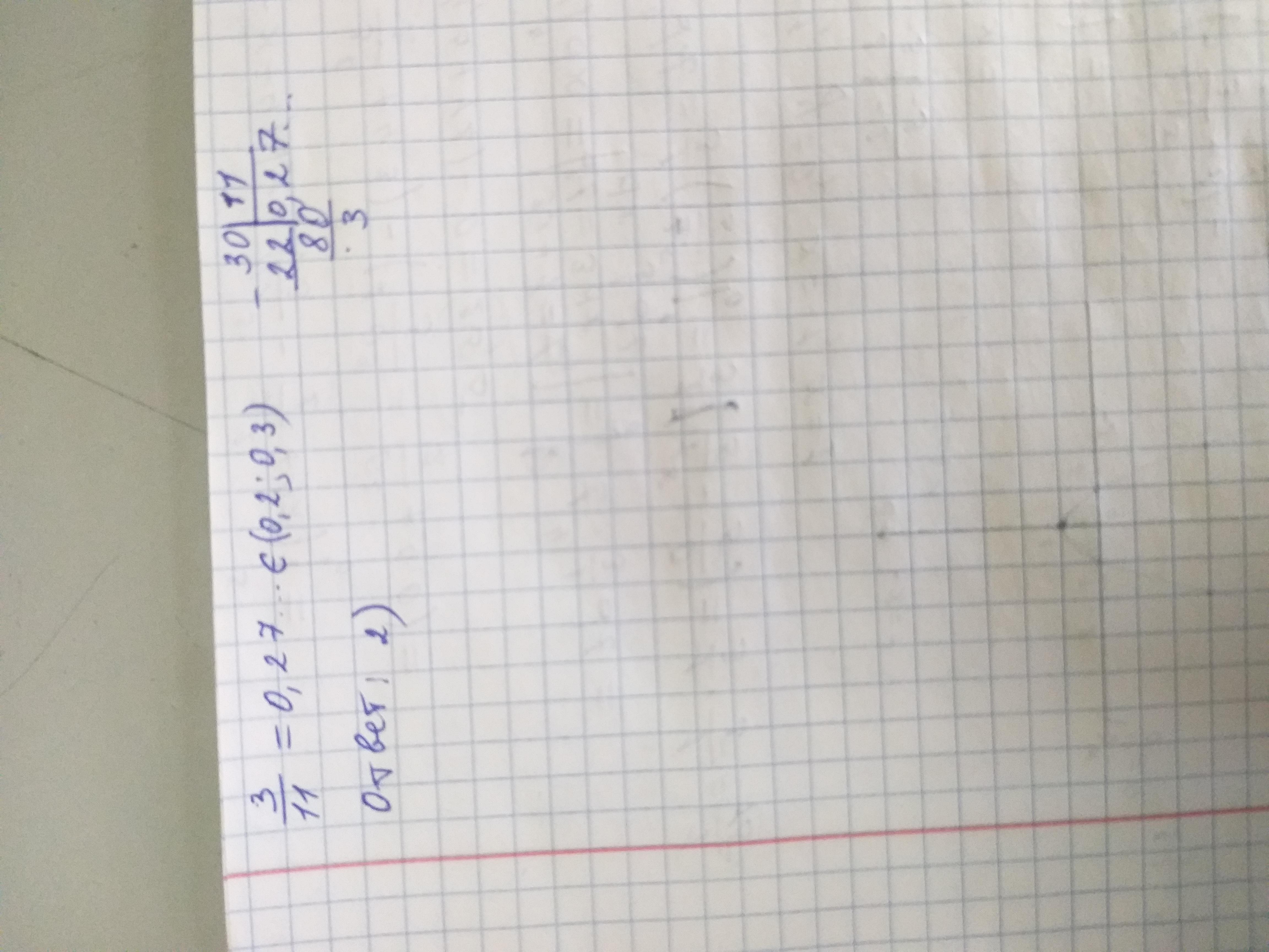 Между какими числами заключено 3/11 1) 0,1; 0,2;