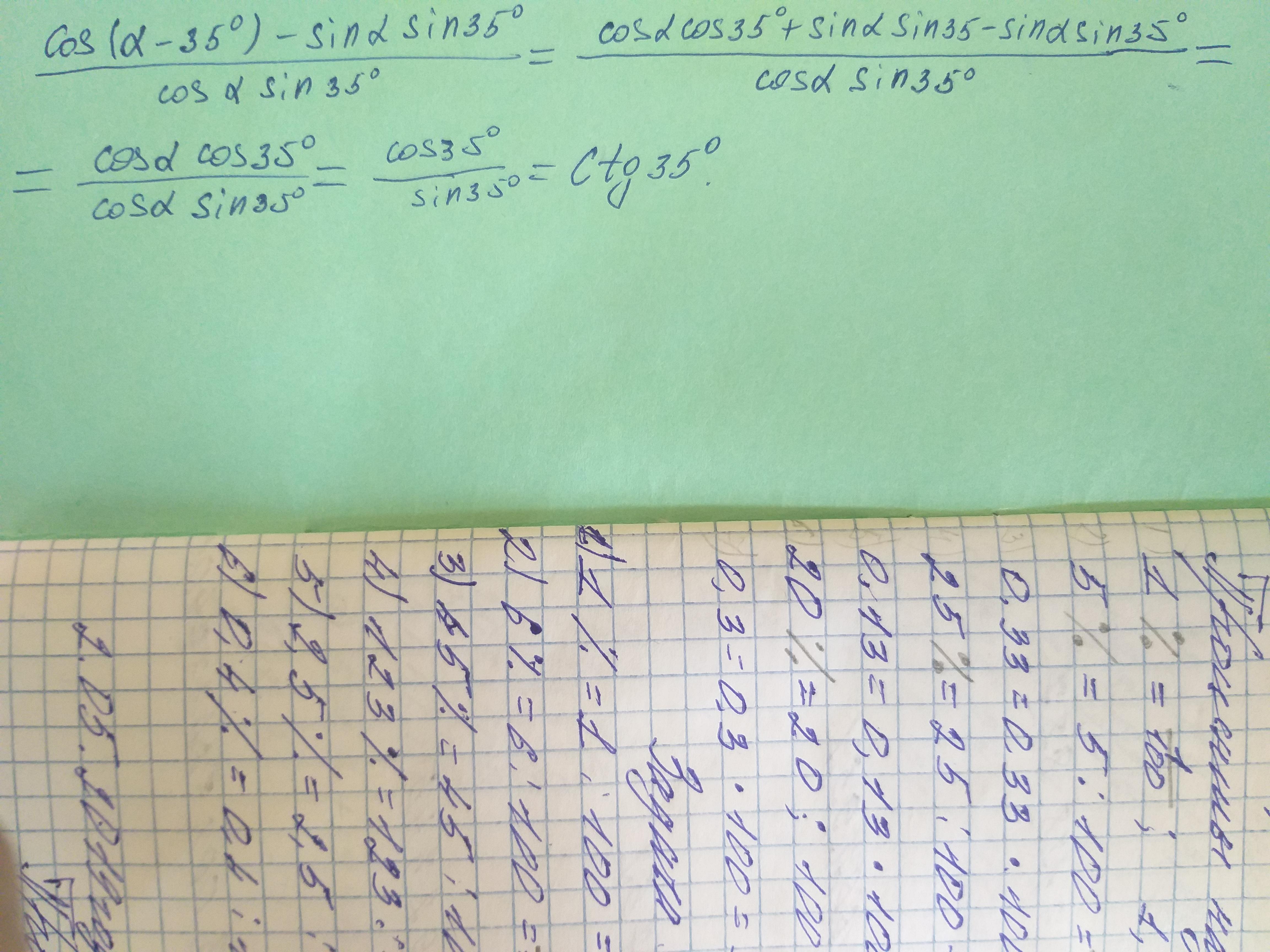 Cos(a-35°)-sinasin35°/cosasin35