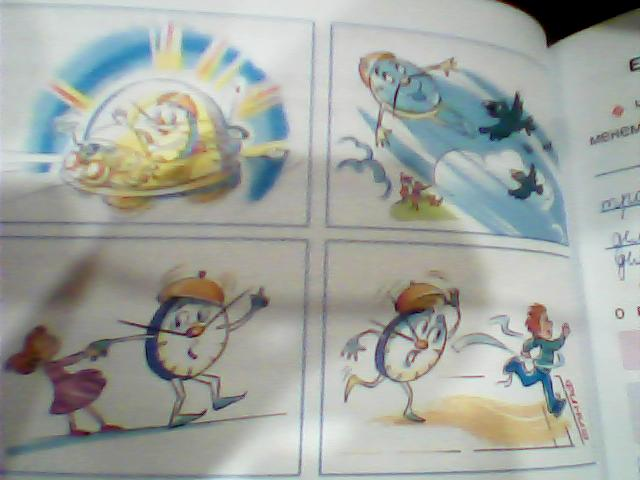 Придумай и запиши смешную историю используя рисунки 4 класс рабочая тетрадь