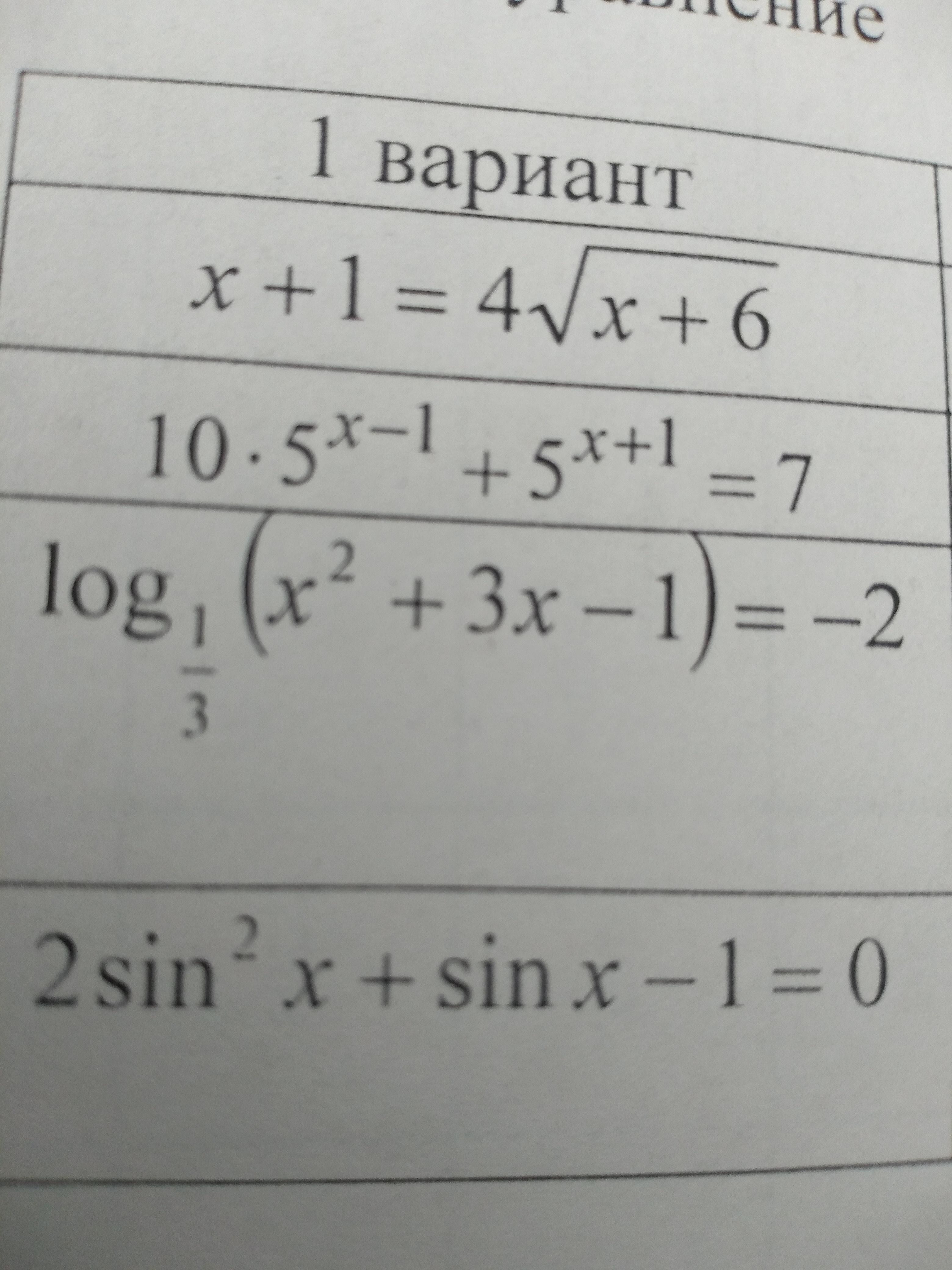 Помогите пожалуйста решить 1 столбик, 1 вариант