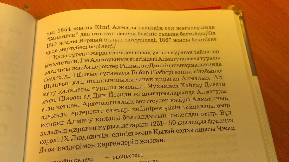 Реферат про алматы на казахском 9136