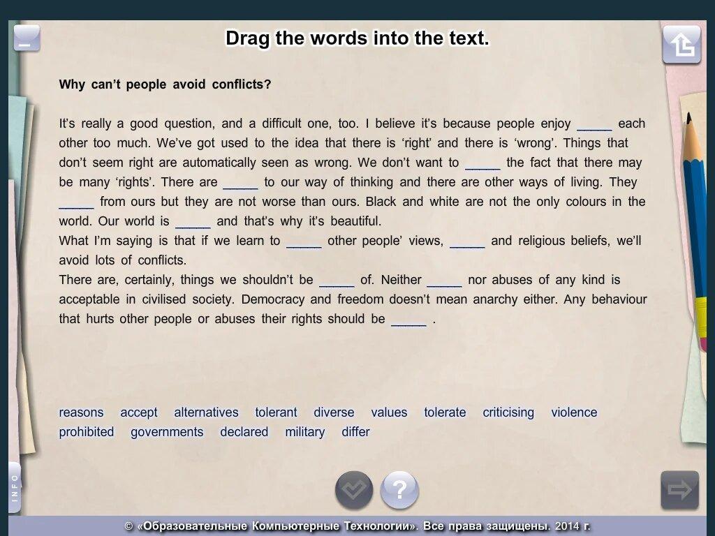 Помогите вставить слова.