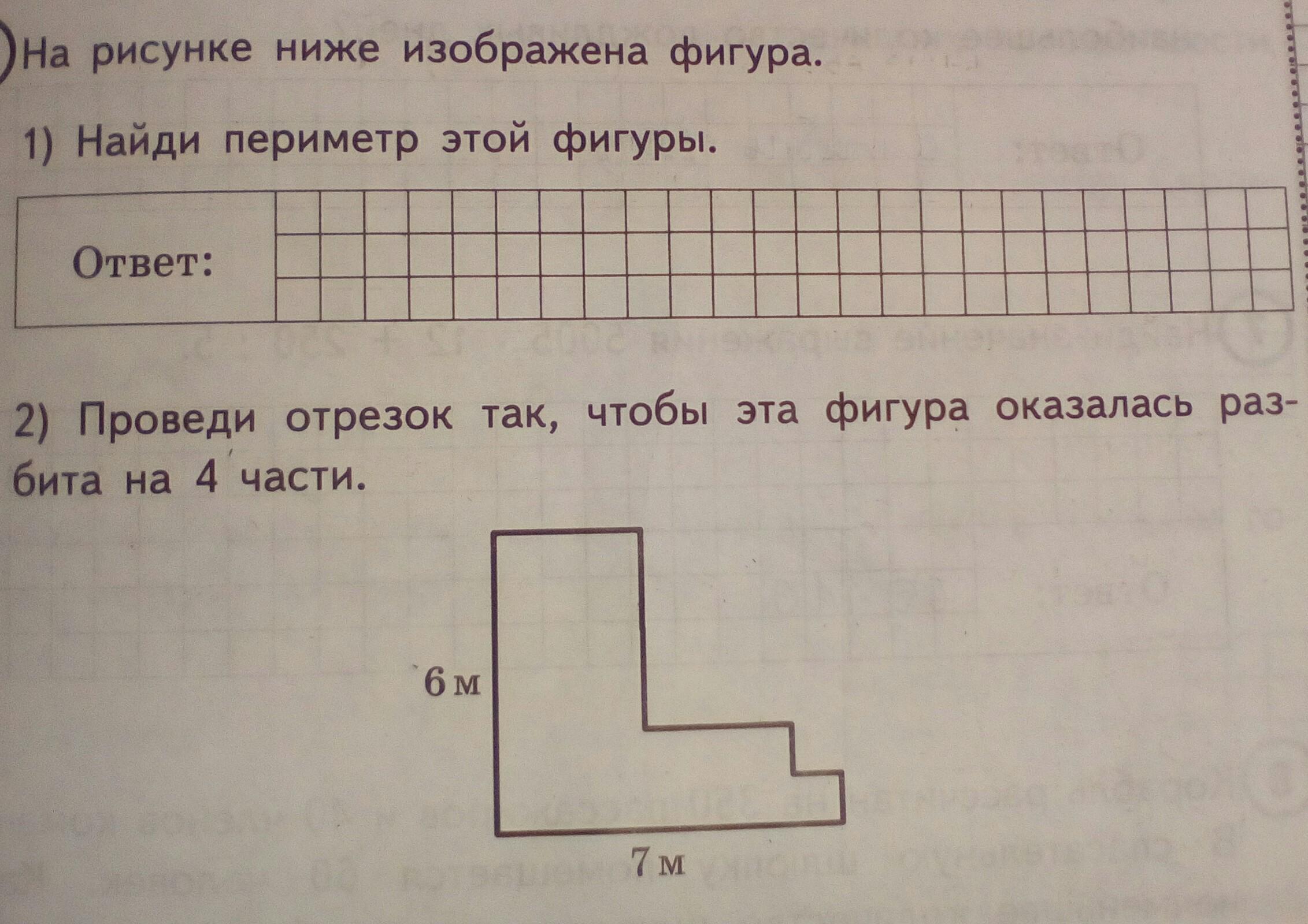 На рисунке ниже изображена фигура найдите периметр