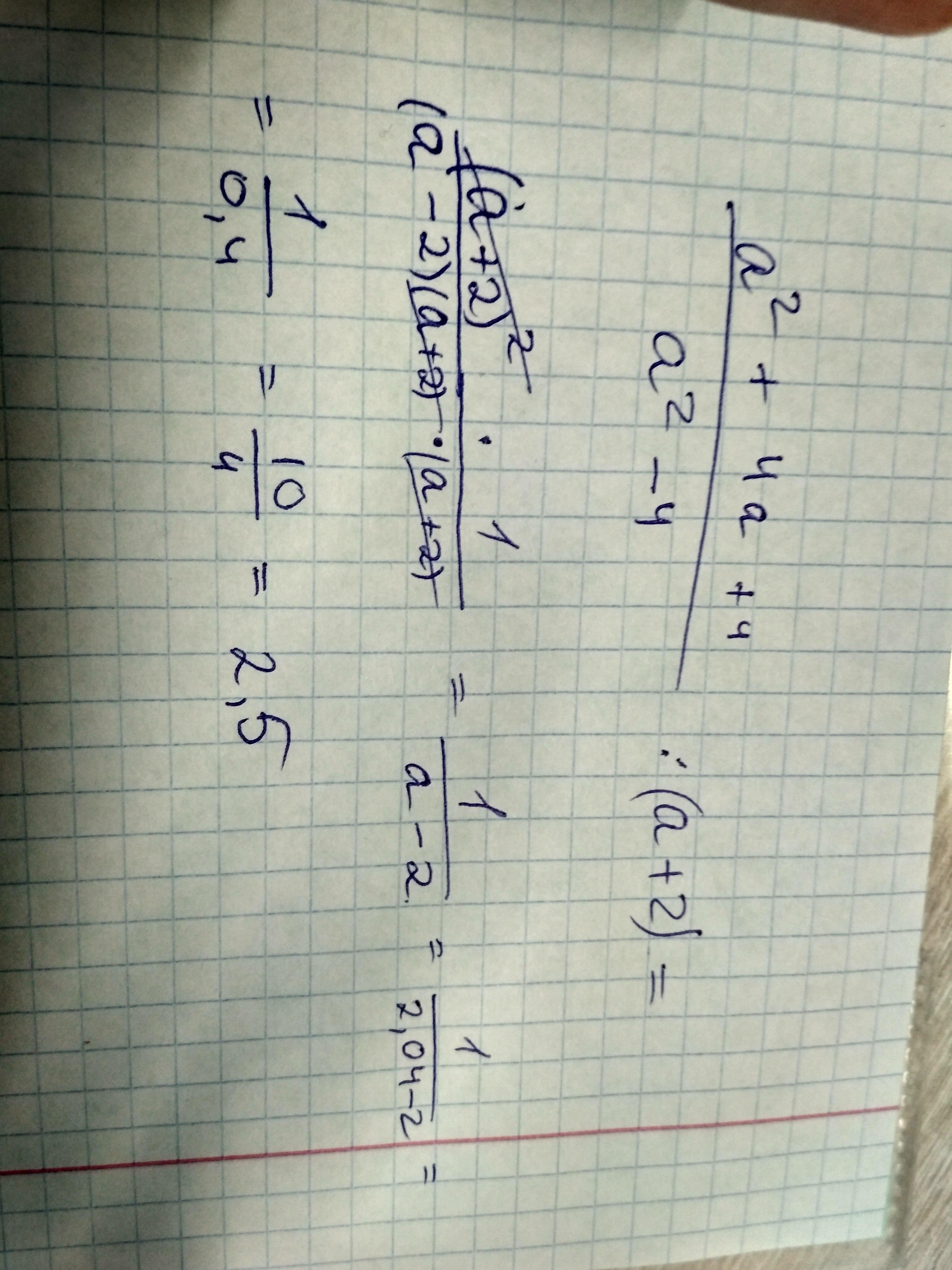 Найдите значение выражения a^2+4a+4/a^2-4:(a+2)