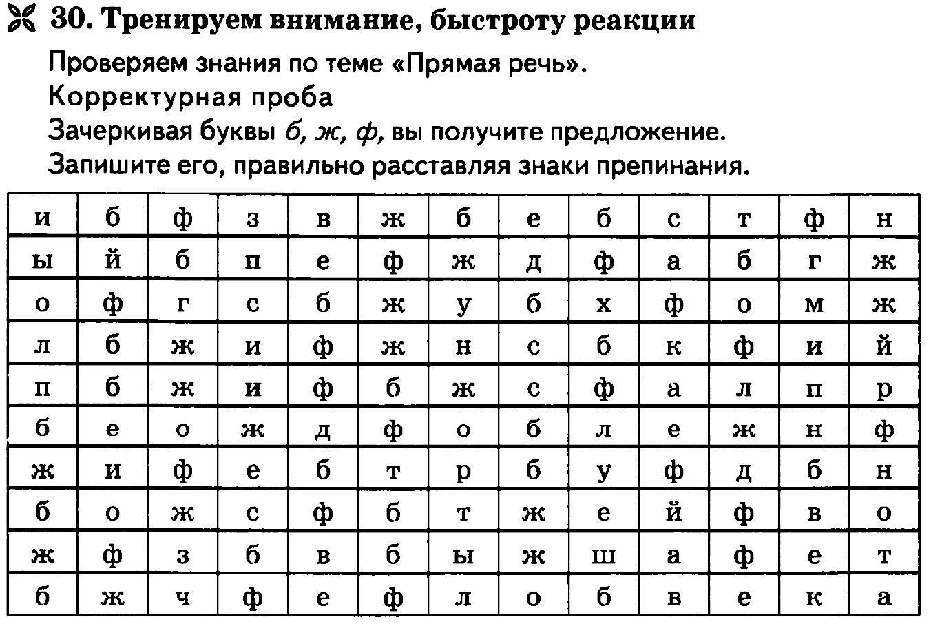 Придумать 2-3 занимательных задания по русскому языку для 2 класса