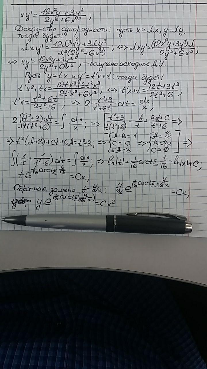 Решите однородное дифференциальное уравнение