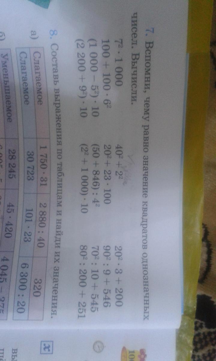 Изображение к вопросу Решите пожалуйста столбик 2 весь пример тот который по Сиридине столбик решите
