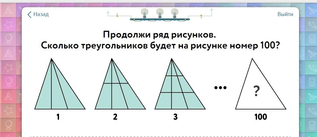 Задача продолжи ряд рисунков и посчитай сколько треугольников