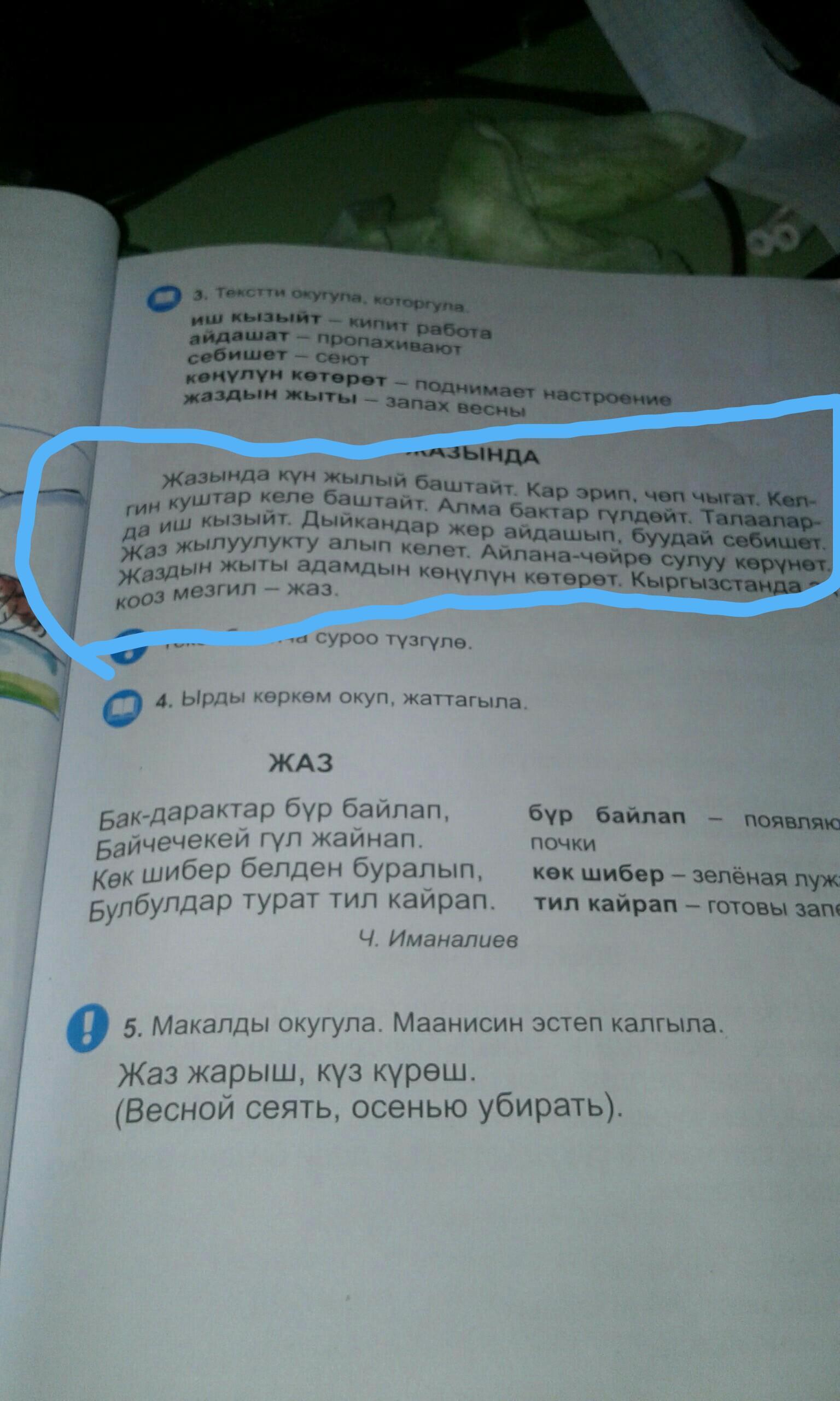 Перевод пожалуйстапомогитееее