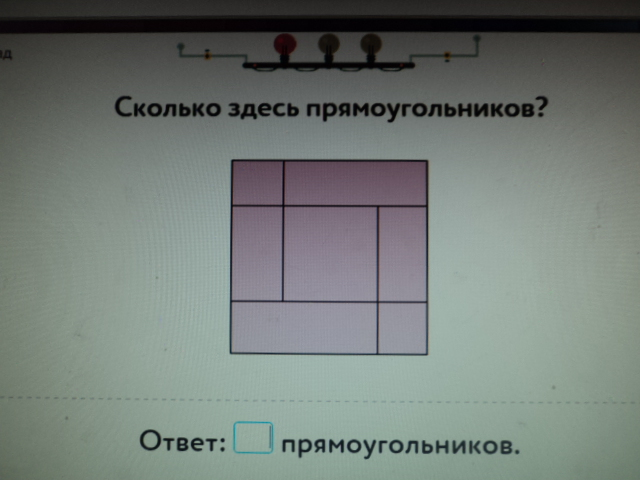 1. Сколько здесь прямоугольников? 2.Продолжи ряд