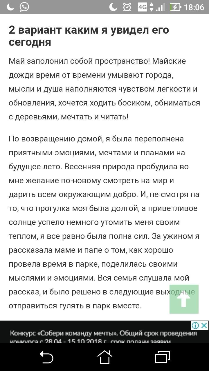 Эссе каким я вижу русский язык сегодня 4752