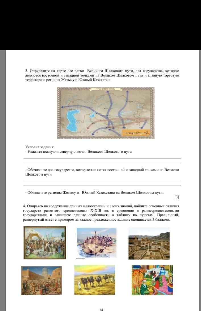 Соч по истории казахстана 6 класс 4 четверть с