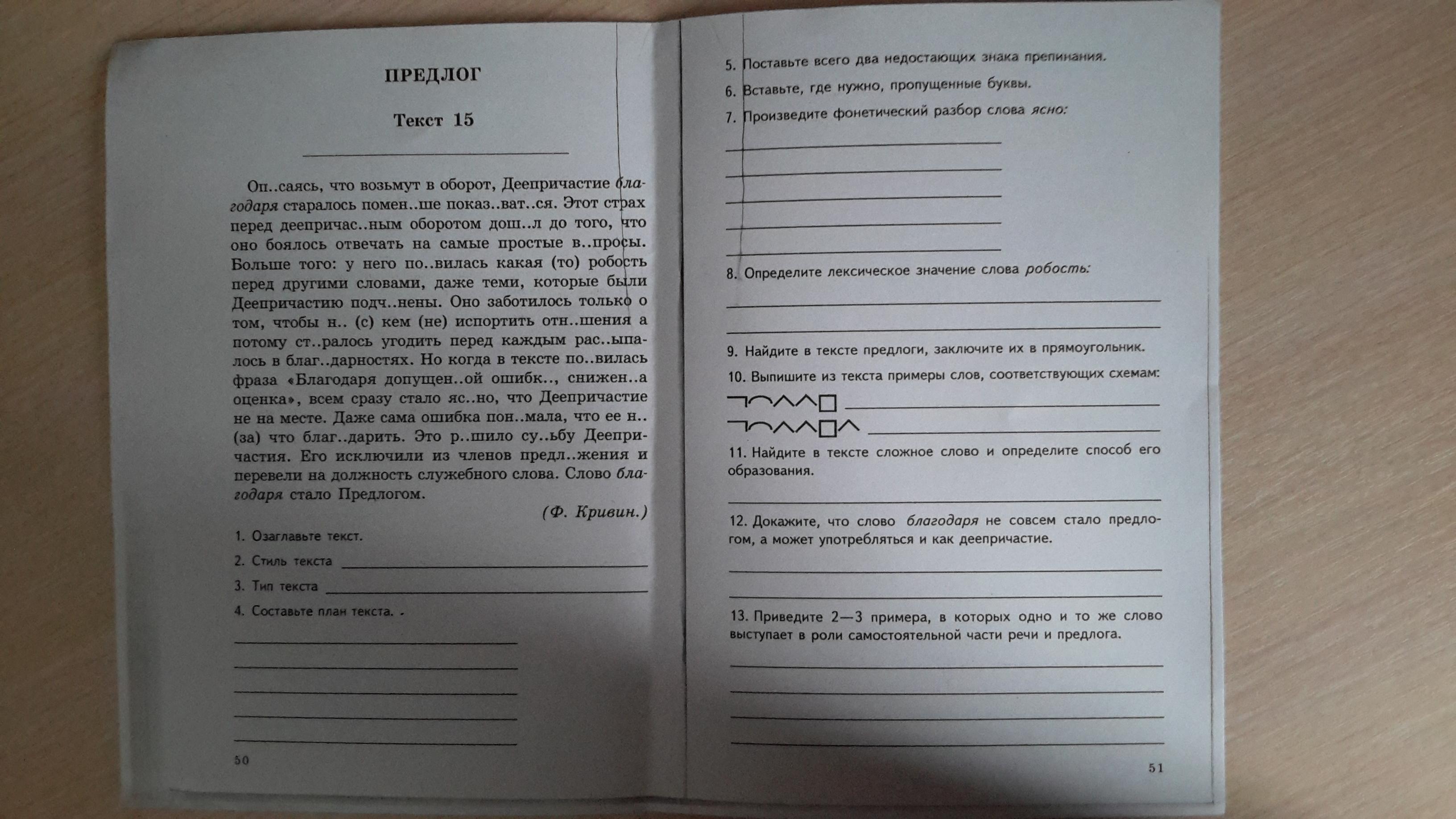 гдз по комплексному анализу текста 6 класс малюшкин