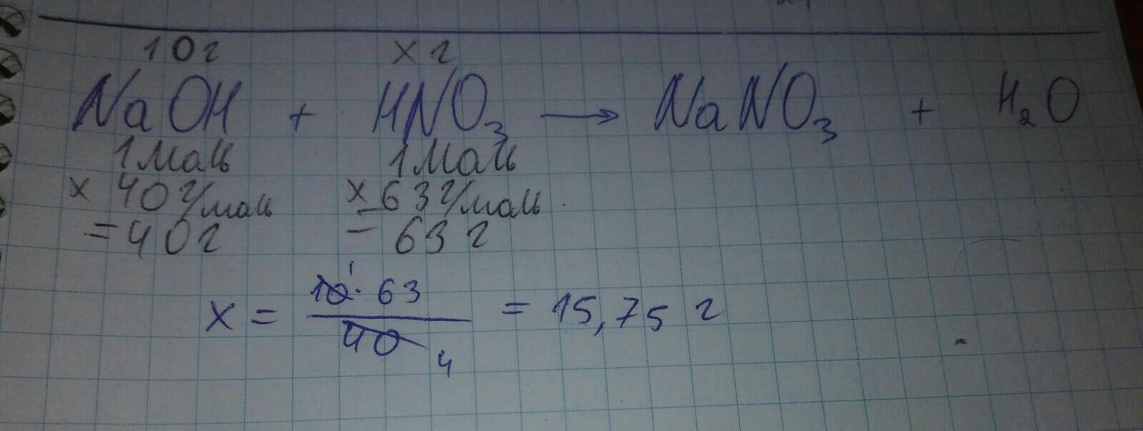 Посчитать, сколько грамм азотной кислоты вступит в реакцию с...