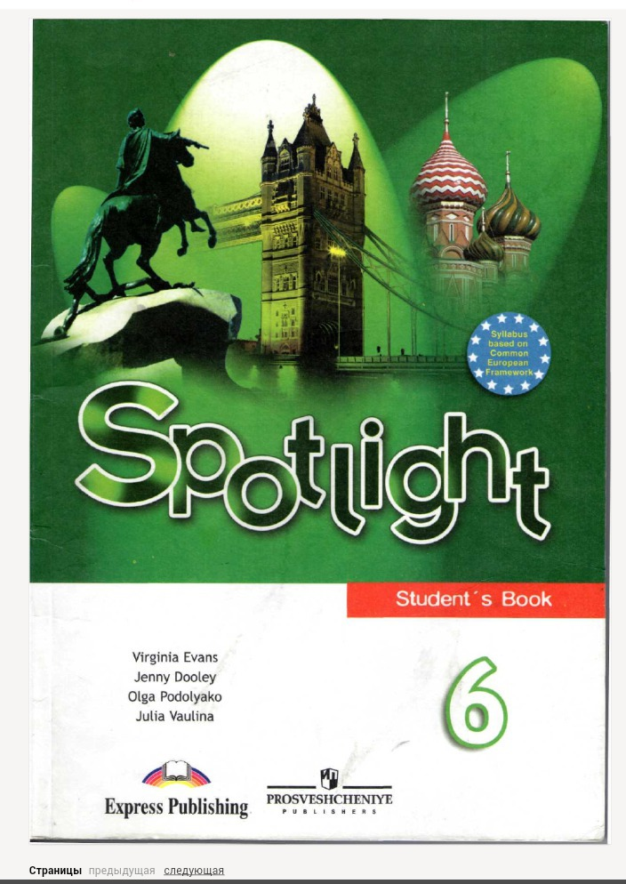 Spotlight student s book 9 класс гдз